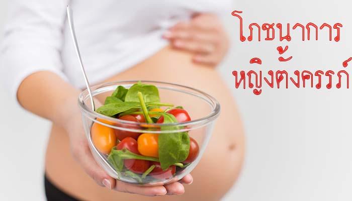 โภชนาการหญิงตั้งครรภ์